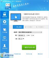 万能U盘启动盘制作工具 v6.0.15.303 装机维护版