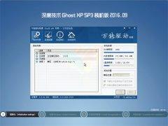 深度技术 GHOST XP SP3 优化装机版 2016年09月