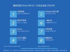 番茄花园 Ghost Win10 32位 企业版 2016.09(永久激活)