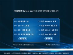 深度技术Ghost Win10 32位 企业版 2016.09(自动激活)