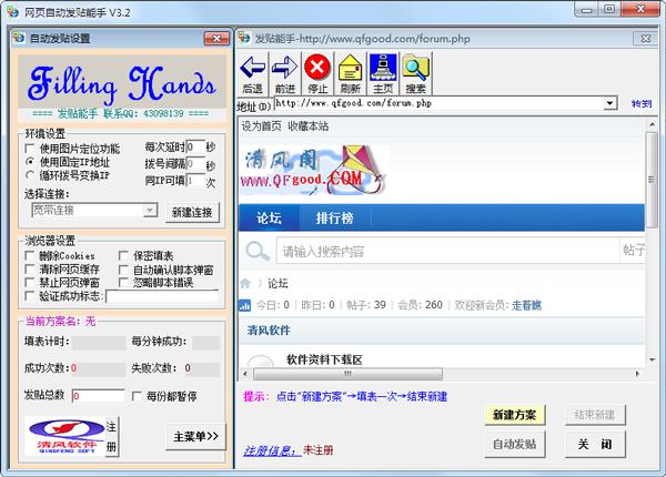 网页自动发贴能手 V3.2 绿色版