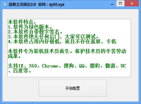 超级主页锁定 V2.0 绿色版