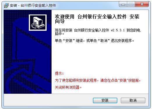 台州银行安全输入控件 V2.5.3.1