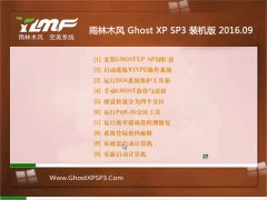 雨林木风 GHOST XP SP3 装机版 2016V09
