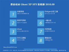 番茄花园 GHOST XP SP3 装机版 2016V09