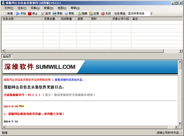 慧聪网会员信息采集软件 V9.2.2.1