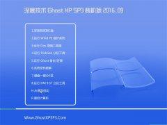 深度技术 GHOST XP SP3 装机版 2016V09