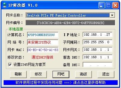 可可IP修改器 V1.0 绿色版