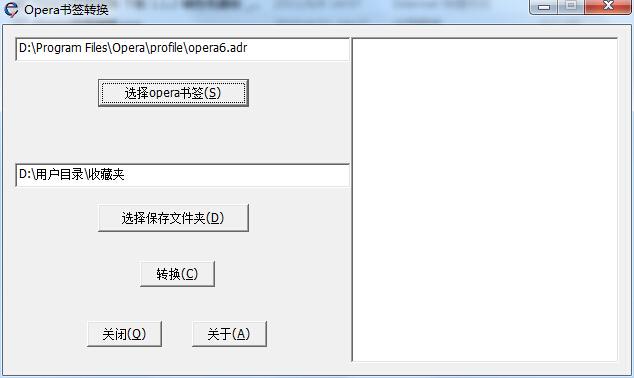 Opera书签转换 V1.1.2 绿色版