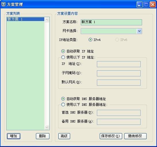 幻蓝TCP/IP切换器 V1.2.3.3