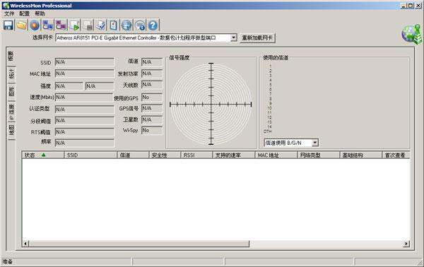 WirelessMon 4.0.1008 中文破解版