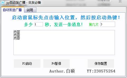 白硕yy自动发送频道广播 v1.0 绿色版