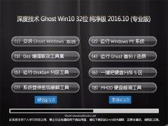��ȼ��� Ghost Win10 32λ ������ 2016.10