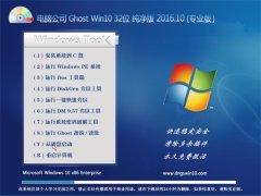 ���Թ�˾ Ghost Win10 32λ ������ 2016.10