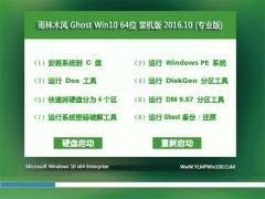 ����ľ��Ghost Win10 64λ װ��� V2016.10(�⼤��)