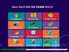 系统之家Ghost Win10 64位 国庆节装机版 V2016.10