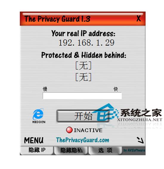 The Privacy Guard (隐藏IP地址) V1.3 绿色汉化版