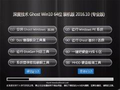 深度技术Ghost Win10 64位 装机版 V2016.10(免激活)
