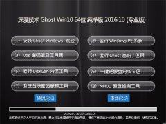��ȼ��� Ghost Win10 64λ ������ 2016.10