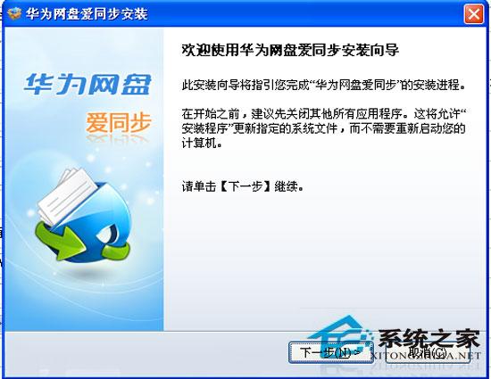 华为网盘爱同步 V1.2.0.6 简体中文安装版