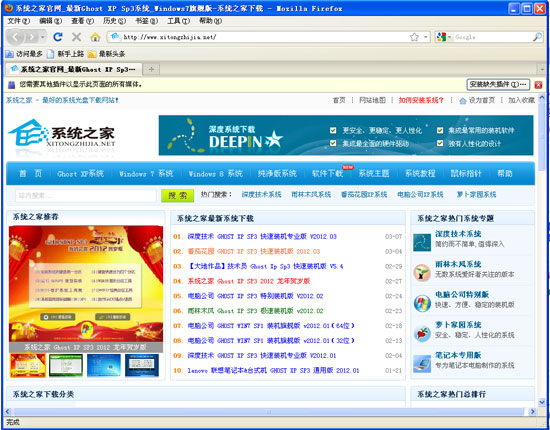 Mozilla Firefox (火狐) 11.0 Final 简体中文安装版