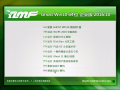 ����ľ��Ghost Win10 64λ�ٷ���ҵ��2016.10(�⼤��)