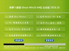 新萝卜家园Ghost Win10 64位安全企业版2016.10(无需激活)