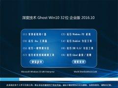 深度技术Ghost Win10x32位旗舰企业版2016.10(永久激活)