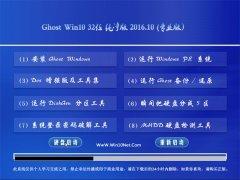 Ghost Win10 32λ ������ 2016.10(���輤��