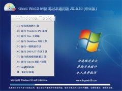 Ghost Win10 64位 笔记本通用版 V2016.10(永久激活)