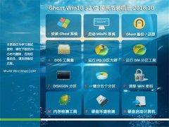 小白系统Ghost Win10x32位 自动激活国庆版 2016