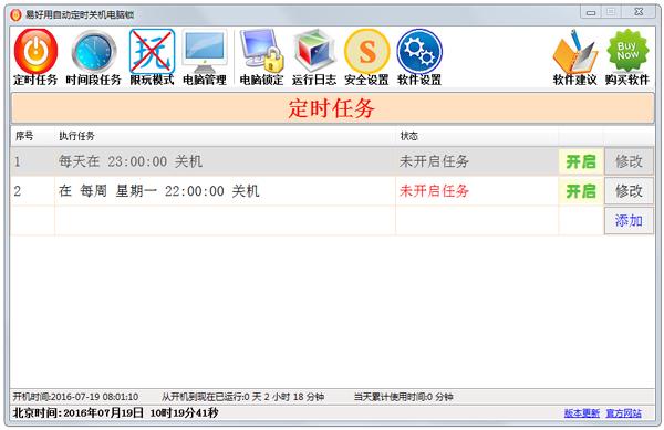 易好用定时关机软件 V1.7.5.0