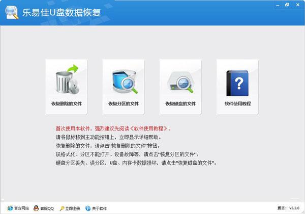 乐易佳U盘数据恢复软件 V5.2.0