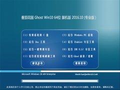 番茄花园Ghost Win10 x64 稳定装机版2016年10月(完美激活)