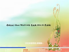 雨林木风Ghost Win10 64位 极速装机版V201610(永久激活)