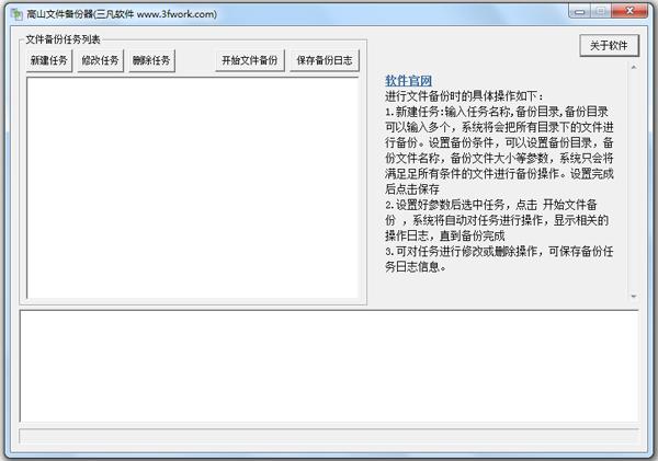 高山文件备份器 V1.1
