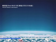 番茄花园Ghost Win10 x32位 完整装机版V2016年10月(无需激活)