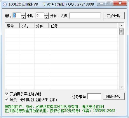 100任务定时器 V9 绿色版