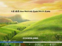 新萝卜家园Ghost Win10 X64位 专用装机版v2016.10(完美激活)