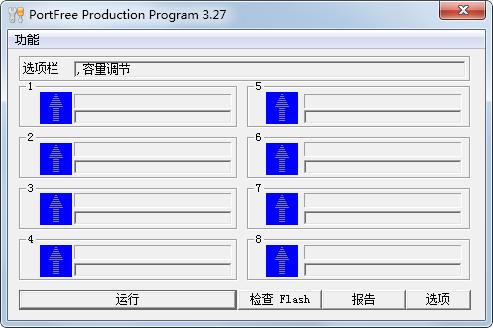 PortFree Production Program(U盘低格工具) V3.27 绿色汉化版