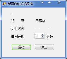 断网自动关机程序 V1.0 绿色版