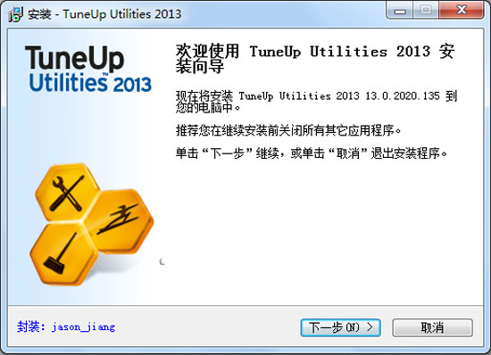 TuneUp Utilities V13.0.2020 简体中文优化安装版