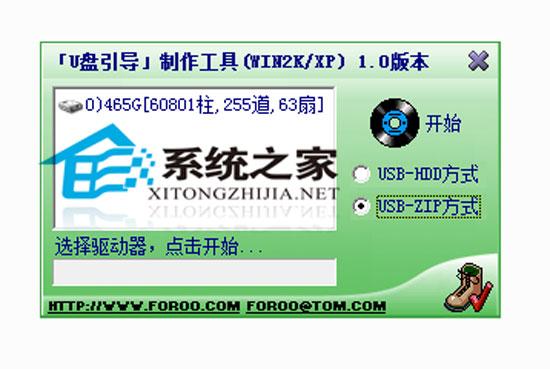 WIN2K/XP下 U盘引导盘制作