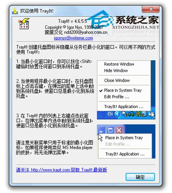 TrayIt! V4.6.5.5 汉化绿色版