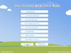中关村Ghost Win10 (X64) 绿色装机版v2016年11月(自动激活)