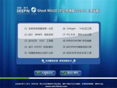 深度技术Ghost Win10 x32 抢先纯净版V2016.11月(绝对激活)