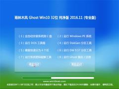 雨林木风Ghost Win10 x32位 精致纯净版2016V11(激活版)