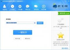 老毛桃u盘启动盘制作工具v3.5中文版