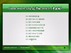 技术员联盟Ghost Win10 X32位 特别纯净版v2016年11月(永久激活)
