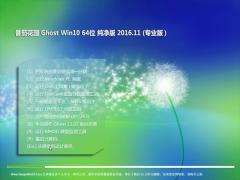 番茄花园Ghost Win10 x64 精选纯净版v2016年11月(绝对激活)